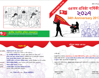 Invitation To Live Telecast