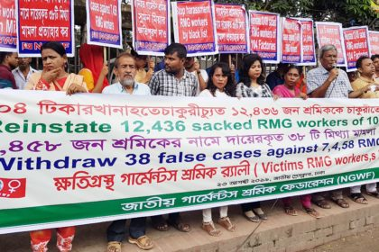 Victimized  Garment workers Protest Rally held Demanding for Reinstatement   to the 12,436  sacked workers and to withdraw 38  false cases filed in the name of 7,458 workers